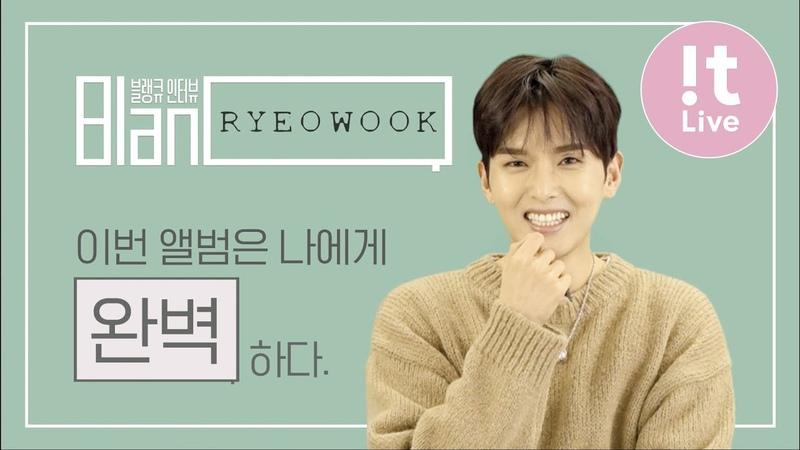 BlanQ Interview(블랭큐 인터뷰) 2 – RYEOWOOK 려욱 '너에게 취해 (Drunk on love)'