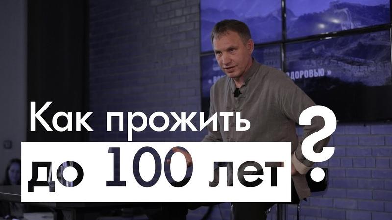 Как прожить до 100 лет мастер класс Анатолия Ковгана