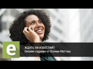 Получу ли новости (известия) Онлайн-гадание на LiveExpert.ru от эксперта Ксении Матташ