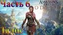 Assasin's Creed Odyssey : Талос , Каменный Кулак   Часть 6