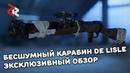ПЕРВЫЙ СТВОЛ С ГЛУШИТЕЛЕМ В BFV   COMMANDO CARBINE