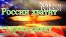 Как Россия сможет успокоить США и без новейшего оружия