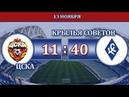 ЦСКА г. Москва - Крылья Советов г. Самара