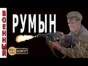 Военные фильмы 2017 Румын русские новинки о диверсантах боевики