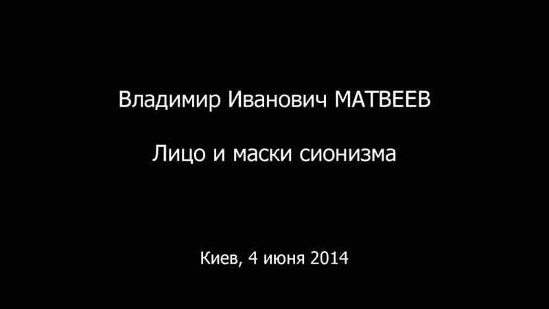 Владимир Матвеев - ЛИЦО И МАСКИ СИОНИЗМА (2014)