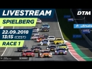 DTM 2018. Round 9, Red Bull Ring, Race 1 RUS