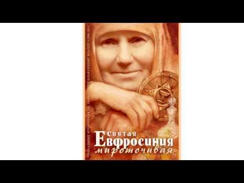 Мироточивая Евфросиния Всепобедительное девство