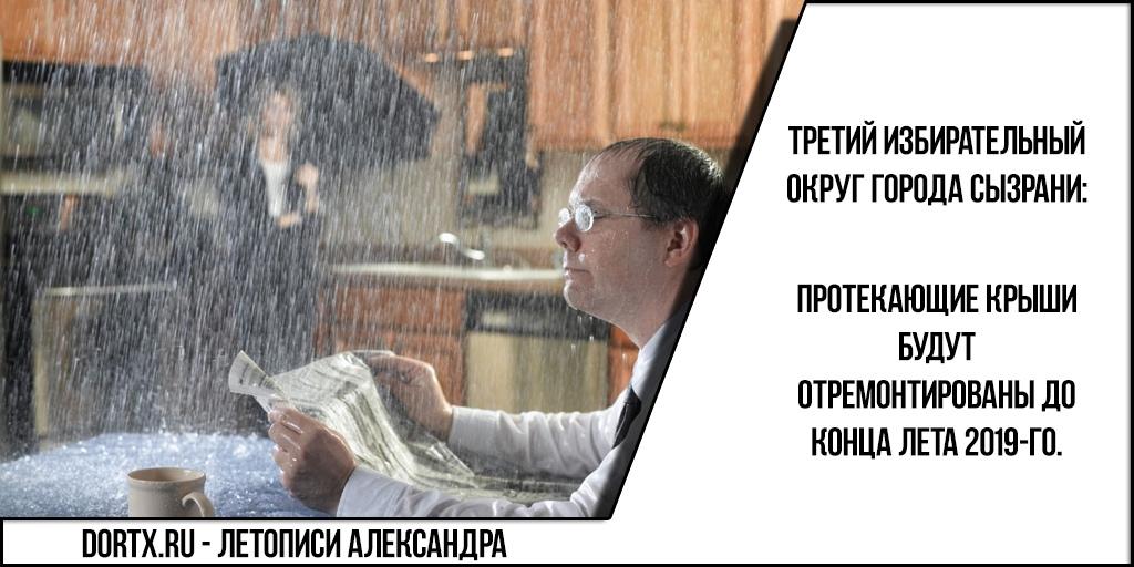 Протекающие крыши в Сызрани