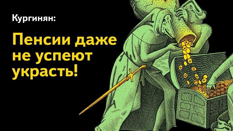 Россия на пути к краху: политическая система сошла с ума. Смысл игры - 127