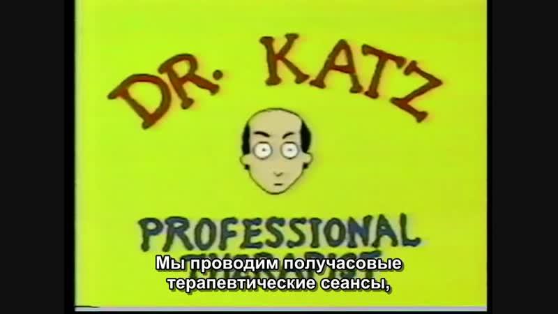 Доктор Катц - Промо 2