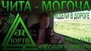 ЮРТВ 2018 Из Читы в Могочу на поезде №78 Новосибирск - Нерюнгри. 2 недели в пути. №314