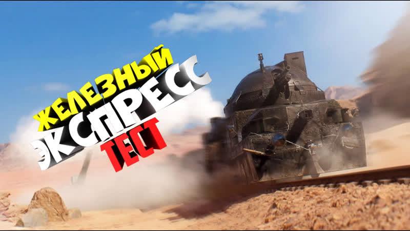 Железный экспресс тест - Battlefield 1