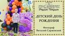Детский день рождения в Николаеве.Семейный фотограф Виталий Саржевский. Детский центр Оля-ля