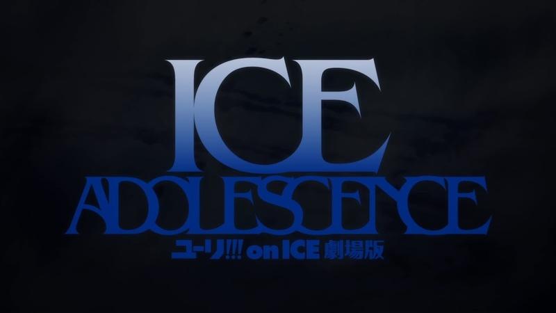 ユーリ on ICE 劇場版 : ICE ADOLESCENCE(アイス アドレセンス)【SPECIAL MOVIE】