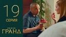 Сериал Гранд. 1 сезон 19 серия