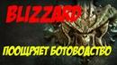 Diablo 3 и боты Разработчики которым плевать на своих фанатов Activision Blizzard encourages boters