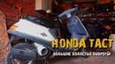 Ремонт скутера Honda Tact - высокие холостые