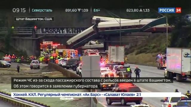 Новости на Россия 24 • Железнодорожная катастрофа в США с жертвами машинист превысил скорость