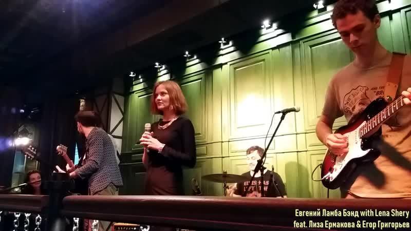 Евгений Ламба Бэнд with Lena Shery feat. Лиза Ермакова Егор Григорьев
