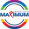 Фитнес центр Максимум | Первоуральск