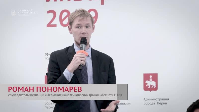 Роман Пономарев о профессии «Преподаватель-исследователь»