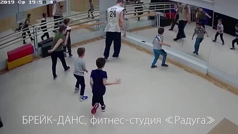 Брейкданс, клуб «Радуга»