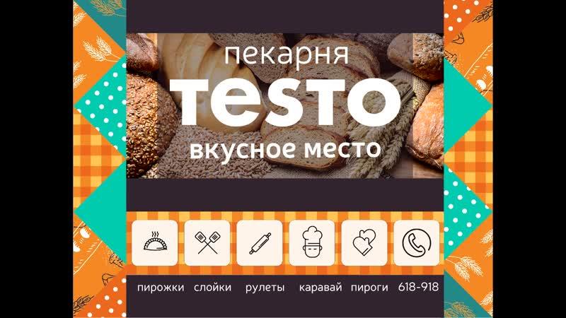 Сеть пекарен TESTO (г. Тольятти)