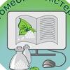 Гомеопатия. Онлайн обучение. Гомеопат-Экстерн.