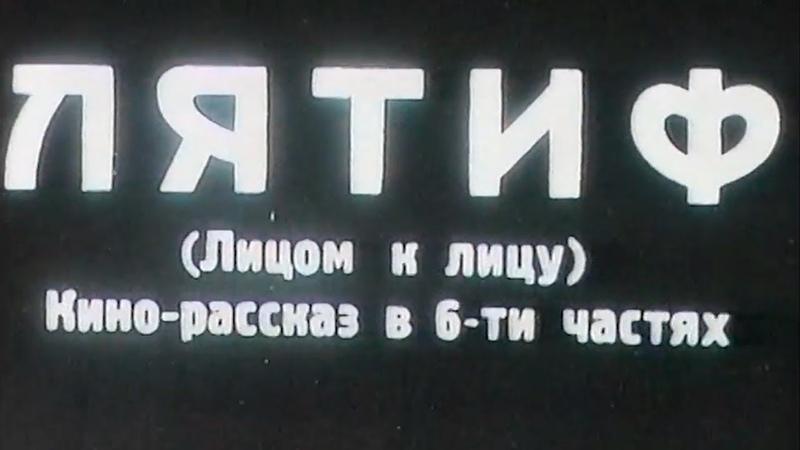 Lətif (film, 1930)