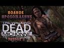 The Walking Dead: Michonne /Ходячие мертвецы /Мишонн / Telltale Games / Эпизод 2