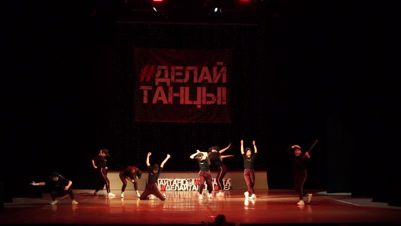 Mama Know Best|Hip Hop Crew Adults|ДЕЛАЙТАНЦЫ