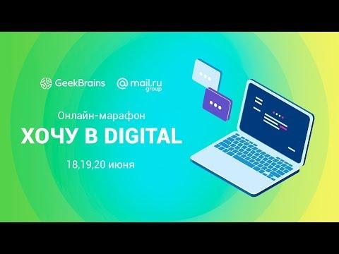 «Хочу в Digital!» Как в короткий срок освоить digital-профессию и получить работу мечты