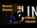 """Монгол Шуудан – Самара городок (Ресторан """"Lincoln""""14.09.2018 г.)"""