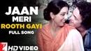 Jaan Meri Rooth Gayi   Full Song HD   जान मेरी रूठ गयी   Doosara Aadmi   Kishore Kumar, Rishi, Neetu