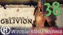 Прохождение Oblivion - Часть 38 (Крысы в подвале)