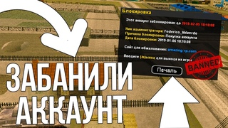 АДМИНЫ ЗАБАНИЛИ МОЙ АККАУНТ НА АМАЗИНГ РП - GTA CRMP AMAZING RP