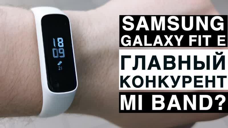 Обзор Samsung Galaxy Fit e. Главный конкурент Xiaomi Mi Band