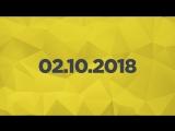 Игровые новости 02.10.2018