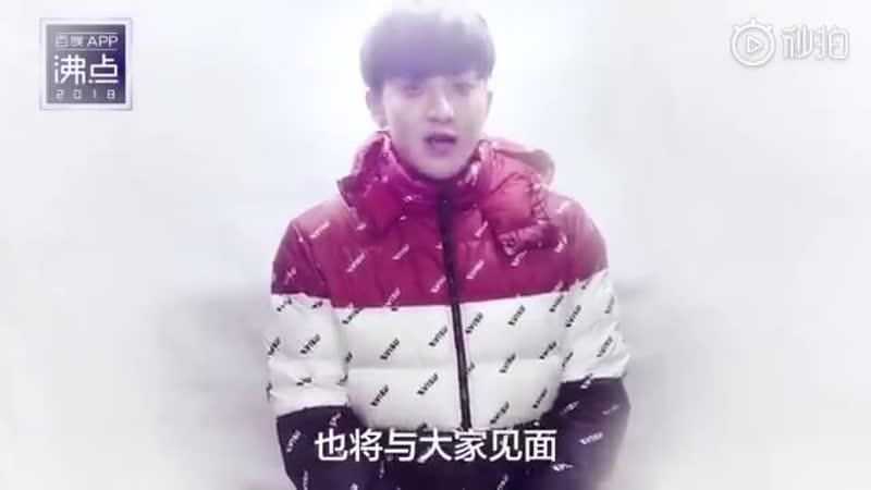 [VIDEO] 181206 Tao @ Baidu App Hot Chart VCR