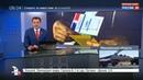 Новости на Россия 24 • Франция выбирает нового президента
