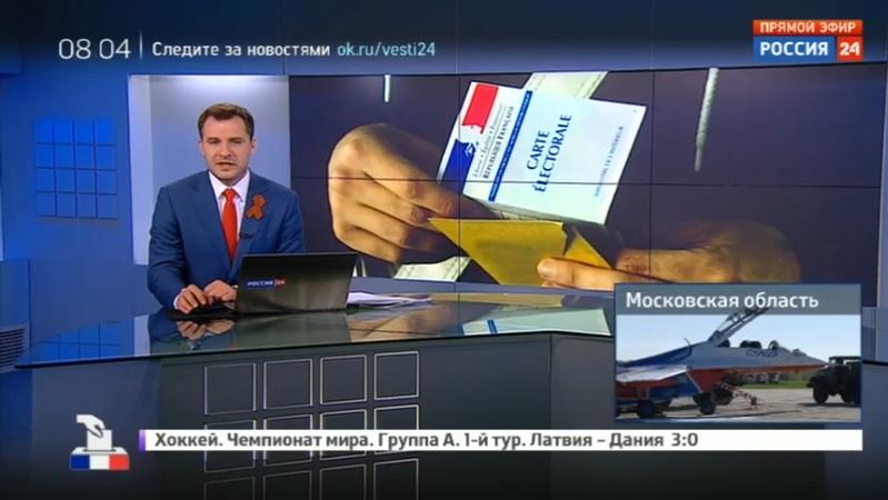 Новости на Россия 24 • Франция выбирает нового президента » Freewka.com - Смотреть онлайн в хорощем качестве