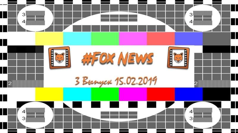 Новостной блок FoxNews (3 выпуск)15 февраля 2019