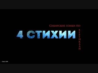КОСТЕНКО ЕКАТЕРИНА. I место Pole-dance artistic Professional. Сибирские гонки по вертикали «4 Стихии»