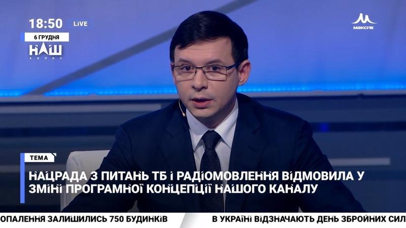 Відмова в переоформленні ліцензії каналу Припинення дружби з Росією Події дня НАШ 06 12 18