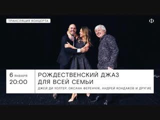Трансляция концерта | Рождественский джаз для всей семьи