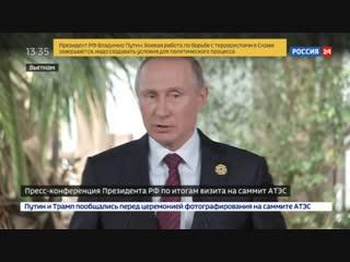 Новости на «Россия 24» • Путин: виновные в срыве встречи с Трампом будут наказаны