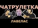 ЧАТРУЛЕТКА ЛАВЕЛАС