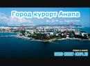 Город курорт Анапа, видео всех красот с высоты. Отдых в Анапе, отели Анапы.
