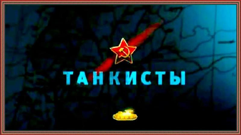 Сериал Освободители. Серия 1 Танкисты
