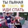 ♥️Кочервей Анастасия♠️ on Instagram Я смотрю Все забыли Как Ендальцева себя вела Как пьяная Мразь 🤦♀️Я в шоке от эфиров где она пытается засаж